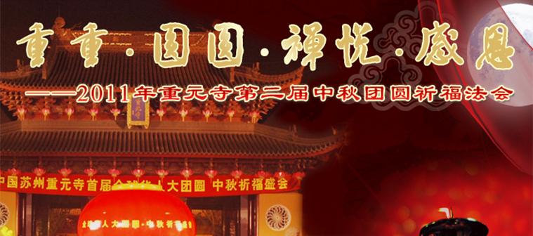 2011年重元寺第二届中秋团圆祈福法会