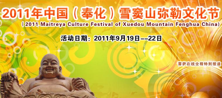 2011年中国(奉化)雪窦山弥勒文化节