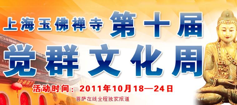 上海玉佛寺第十届觉群文化周