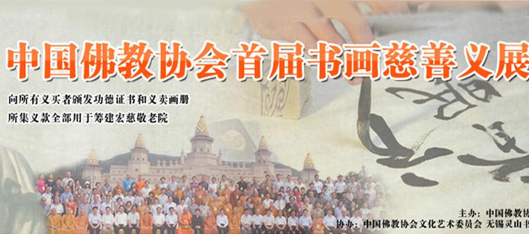中国佛教协会首届书画慈善义展