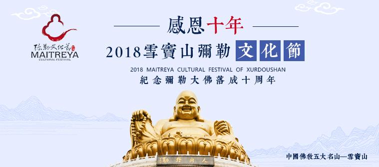 2018年雪竇山彌勒文化節