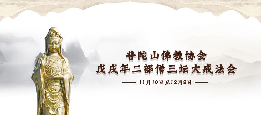 普陀山佛教協會戊戌年二部僧三壇大戒法會