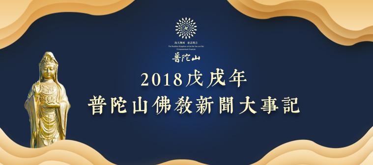 2018戊戌年普陀山佛教新聞大事記
