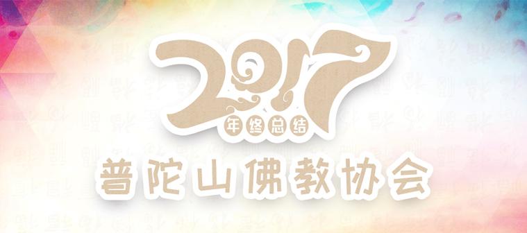 普陀山佛教协会2017年年终总结大会