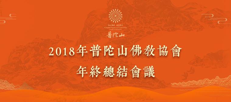 普陀山佛教协会2018年年终总结大会
