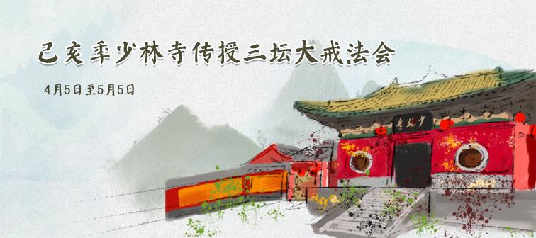 己亥年少林寺傳授三壇大戒法會