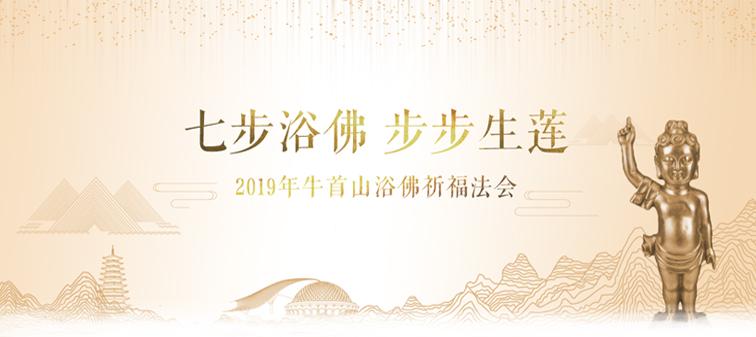 七步浴佛 步步生莲—2019牛首山浴佛节