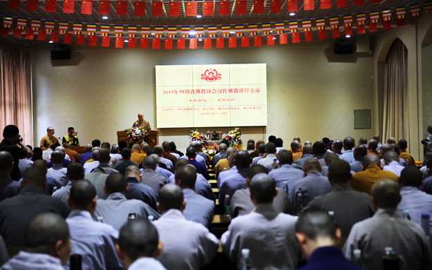 【高清圖集】2019四川省佛教協會漢傳佛教講經交流會圓滿