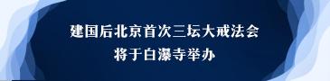 北京白瀑寺2019年传授三坛大戒法会通启