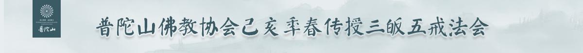 普陀山佛教協會己亥年春傳授三皈五戒法會圓滿