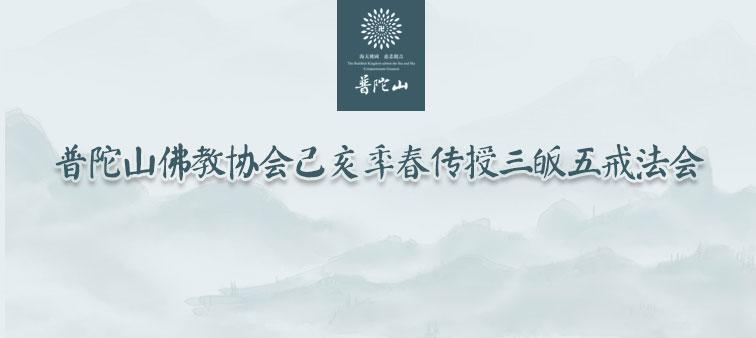 普陀山佛教協會己亥傳授三皈五戒法會