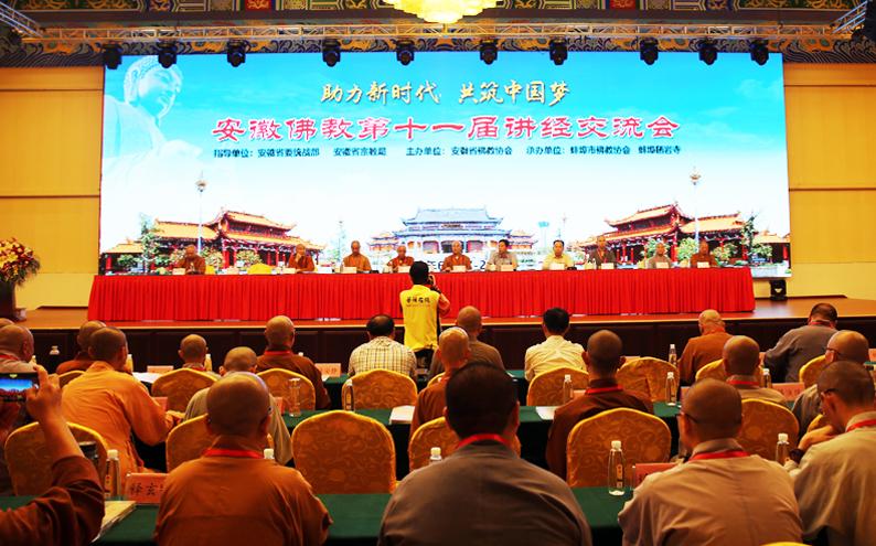 安徽佛教第十一屆講經交流會暨愛國文藝匯演在蚌埠舉行