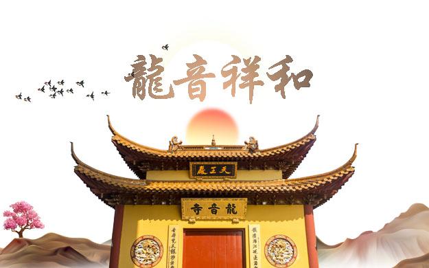 龙音祥和——上海龙音寺