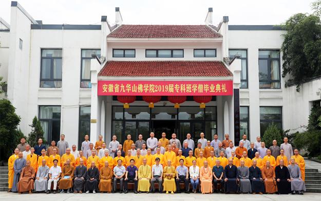 九华山佛学院举行2017级专科班毕业典礼