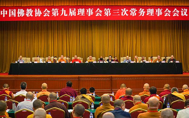 【高清图集】中国佛教协会第九届理事会第三次常务理事会会议