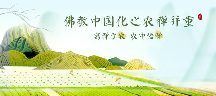佛教中国化之农禅并重——寓禅于农 农中悟禅
