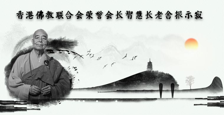 香港佛教联合会荣誉会长智慧长老舍报示寂