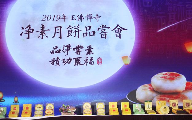 【高清图集】上海玉佛禅寺举行净素月饼品尝会暨慈善祈福法会