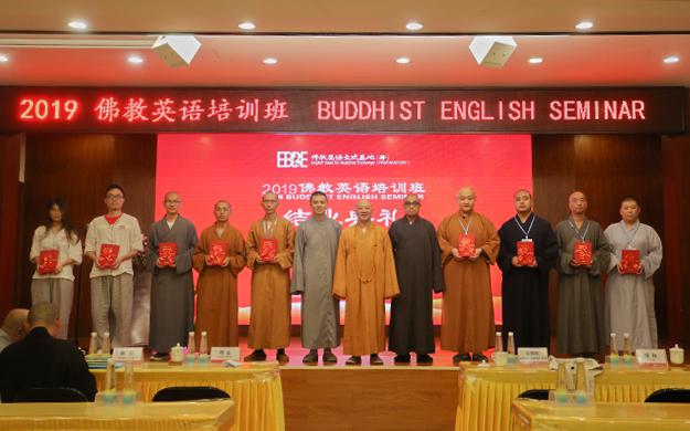 培养双语翻译僧才 努力讲好中国故事——2019佛教英语培训班结业