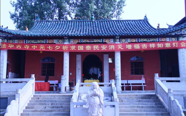 祈福放荷花灯 湘阴县佛教协会于法华古寺举办盂兰盆法会