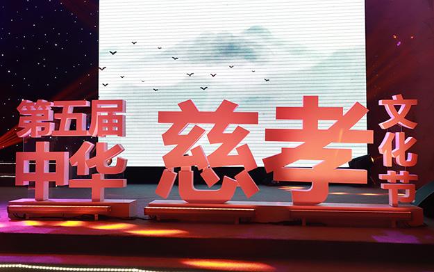 弘扬慈孝之风 2019中华慈孝文化节在杭举行
