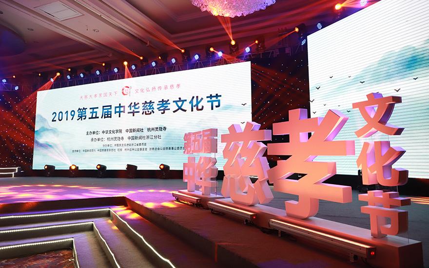 【高清图集】2019中华慈孝文化节在杭举行
