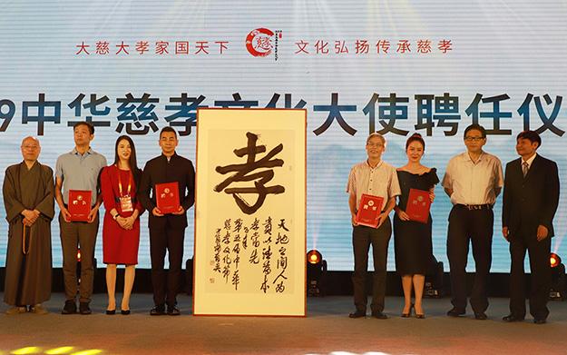 2019中华慈孝文化节在杭州举行