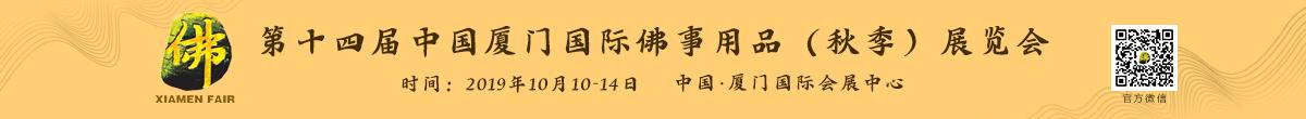 2019厦门佛事展秋季展