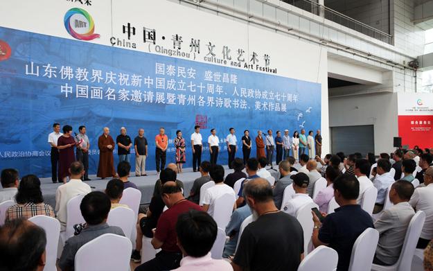 山东佛教界中国画名家邀请展在青州开展