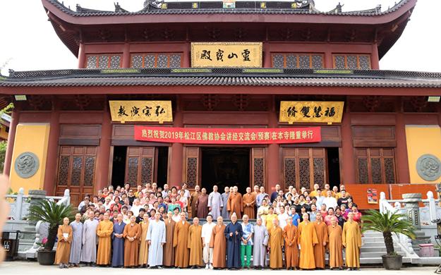 庆祝祖国七十华诞 松江区佛教协会2019年讲经交流会(预赛)在隆庆寺举行