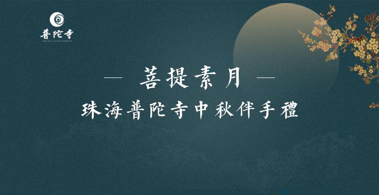 菩提素月——珠海普陀寺中秋伴手礼