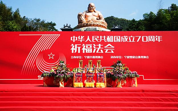 """宁波佛协庆祝""""中华人民共和国成立七十周年""""祈福法会在雪窦山举行"""