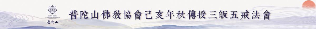 普陀山佛教協會己亥年秋傳授三皈五戒法會
