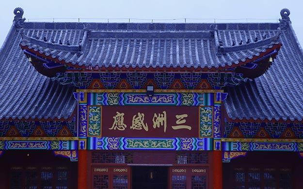 """河北法會寺舉行""""皓月冰壺""""中秋詩會慶祝中華人民共和國成立70周年"""
