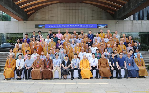 紹興市越城區佛教協會召開第四次代表會議