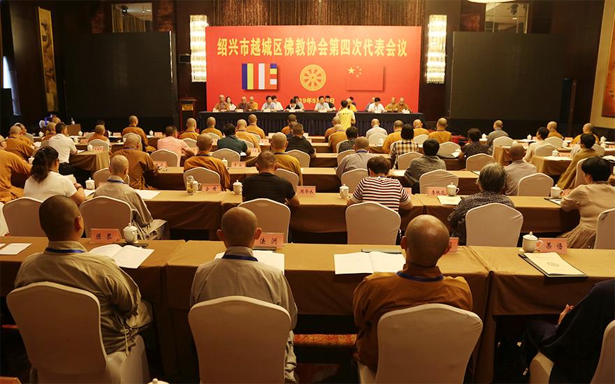 【高清圖集】紹興市越城區佛教協會召開第四次代表會議