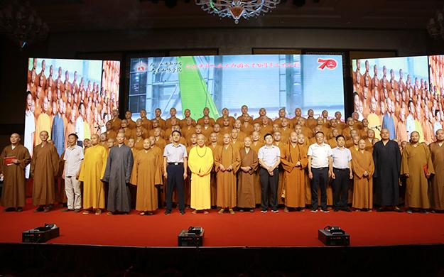 助力新时代 共筑中国梦——九华山佛教界庆祝新中国成立70周年文艺汇演