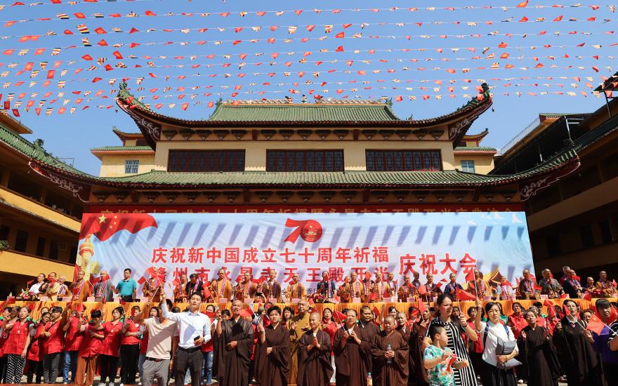 【高清圖集】贛州市佛教協會慶祝新中國成立七十周年暨永昌寺天王殿開光儀式圓滿