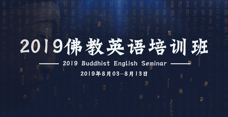 2019 佛教英语培训班(2019 Buddhist English Semin