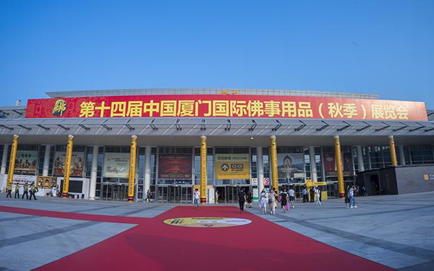七大亮點 第十四屆中國廈門國際佛事用品(秋季)展覽會正式開展