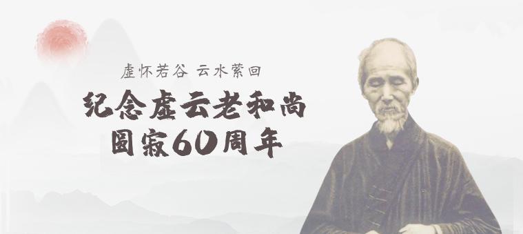 虚怀若谷·云水萦回——纪念虚云老和尚圆寂六十周年