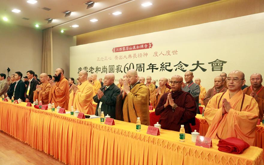 【高清图集】虚云老和尚圆寂六十周年纪念大会在天上云居真如禅寺举行