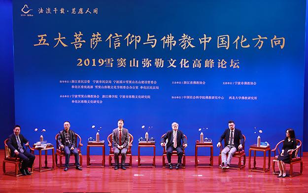2019雪窦山弥勒文化高峰论坛:共话五大菩萨信仰与佛教中国化方向