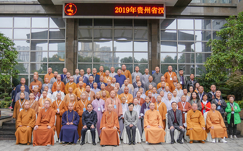 不忘初心 以戒为师 贵州省汉传佛教讲经交流会在六盘水市开幕