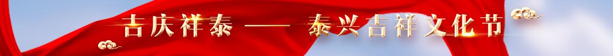 吉庆祥泰——泰兴吉祥文化节