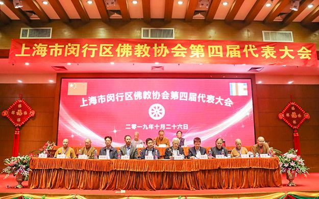 【高清图集】上海市闵行区佛教协会第四届代表大会召开 慧平法师连任会长