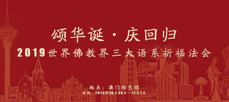 世界佛教界三大语系颂华诞庆回归祈福法会