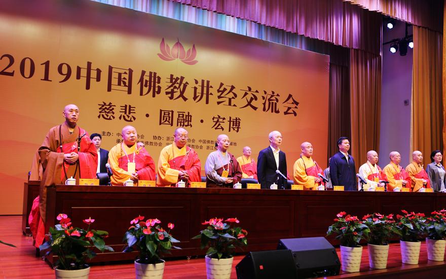 【高清图集】2019中国佛教讲经交流会在浙江佛学院开幕