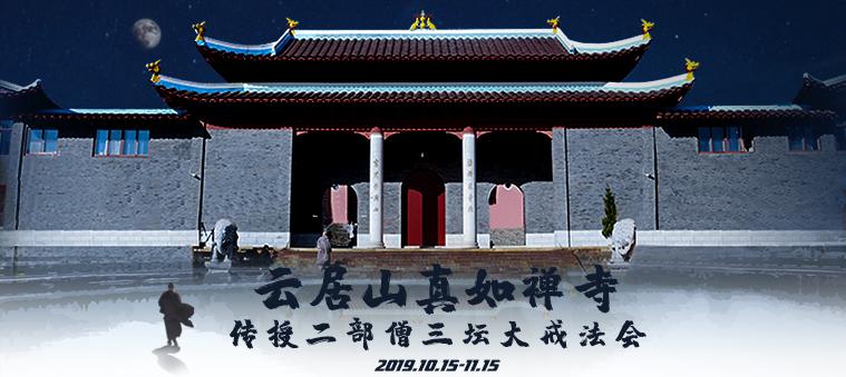 云居山真如万博体育app下载网站传授二部僧三坛大戒法会