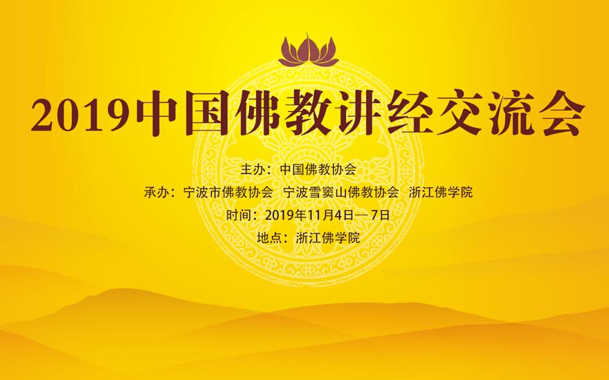 【高清图集】2019中国佛教讲经交流会 28位法师登台宣说妙法